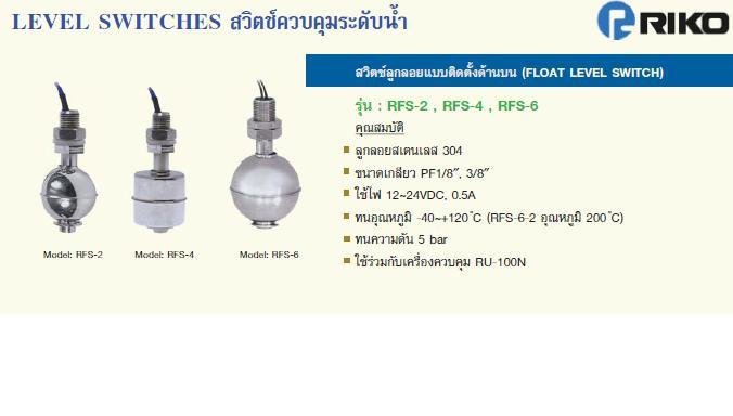 Level Switches RFS 12-2